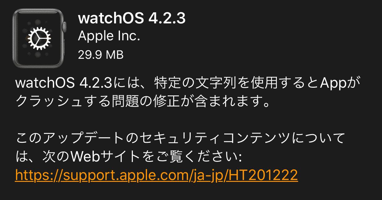 特定の文字列の使用でアプリがクラッシュする不具合に対応したwatchOS 4.2.3が公開