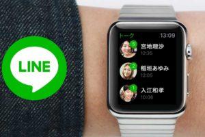 AppleWatch版「LINE」アプリの使い方まとめ(3月29日更新・バージョン 8.4.0対応版)
