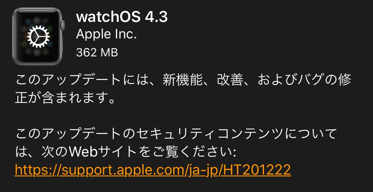 iPhoneの音楽ライブラリを操作する機能が復活!Apple、watchOS 4.3を公開