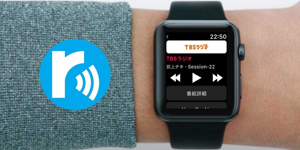 インターネットラジオ「radiko.jp(ラジコ)」がAppleWatchに対応!単体再生は不可…。