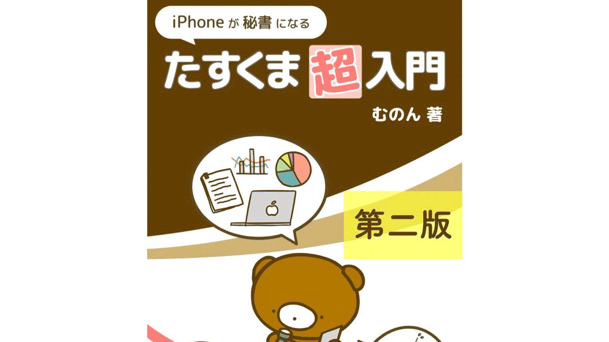 AppleWatch版の使い方が追加された『たすくま超入門』の第二版が発売!5/31までのセールも