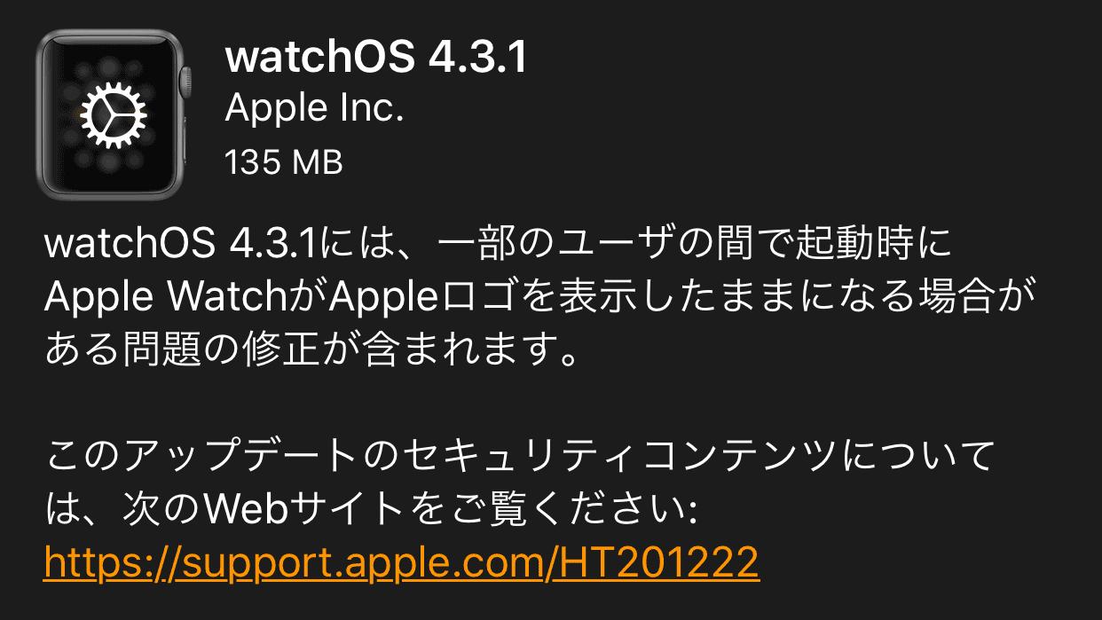 軽微な不具合を修正、アップルがwatchOS 4.3.1を公開