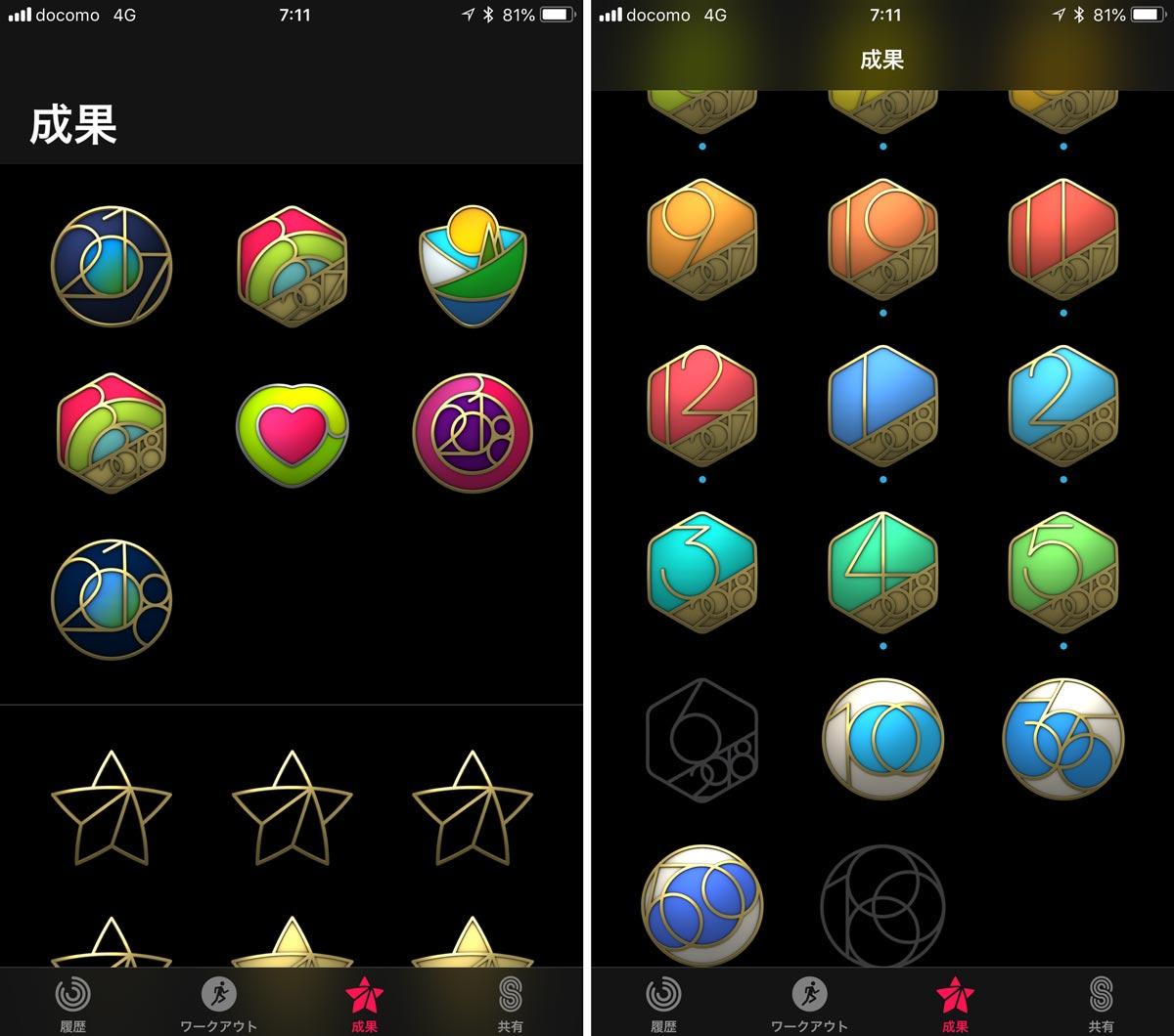 iOS12でのアクティビティアプリの「バッジ」画面のレイアウトが変更!増え続けるバッジが見やすく