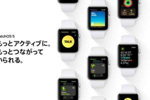 watchOS5の紹介ページの日本語版がようやく公開!新機能をチェックしよう!