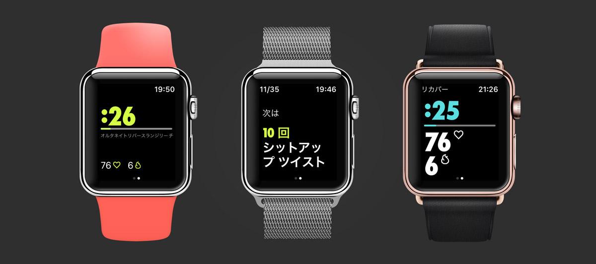 Nikeのワークアウトアプリ「Nike Training Club」がApple Watchに対応!180種類以上のトレーニングに対応した「Nike+ Run Club」の姉妹アプリ
