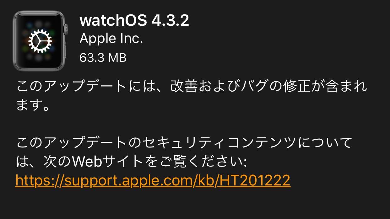アップル、軽微なバグの修正を含むwatchOS 4.3.2を公開