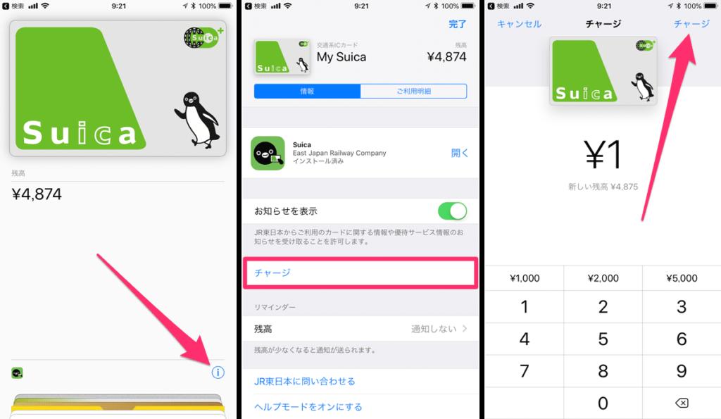 iPhoneのSuicaに、iPhoneのWalletアプリからチャージする手順
