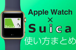 AppleWatch版「Suica」(Apple Pay)の使い方まとめ