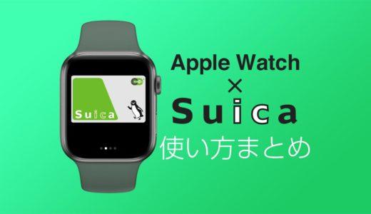 AppleWatch版「Suica」(Apple Pay)の使い方まとめ