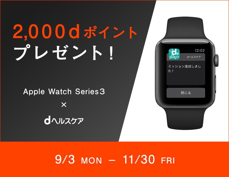 NTTドコモ、AppleWatch Series3購入者にdポイント2000ポイントプレゼントキャンペーンを開始