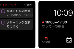 AppleWatch Series4ユーザーなら絶対持っておきたいカレンダーアプリ「Fantastical 2」が600円→240円の大幅セール中!