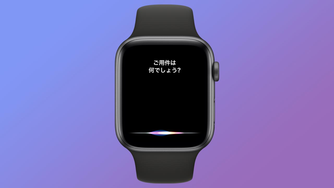AppleWatch Series4とSeries3のSiriの速度を比べてみた。watchOS 5ならSeries3でも十分早い