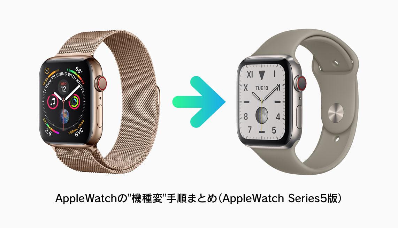 """【2019年版】AppleWatchの""""機種変""""手順まとめ(AppleWatch Series5版)。Suicaの移行、セルラー契約の再発行をお忘れなく!!"""