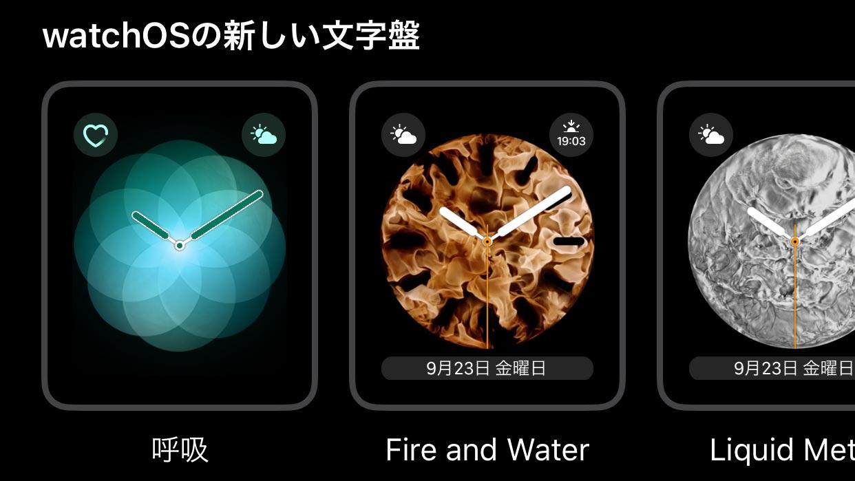 Apple、AppleWatch向けの最新OS「watchOS 5」を配布開始!