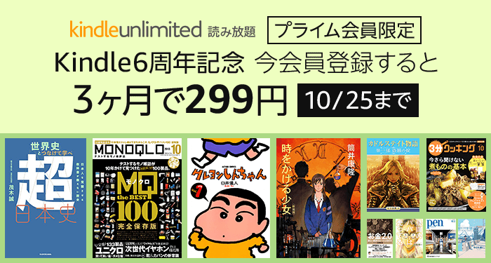 Kindleの読み放題サービス「 Kindle Unlimited」が3ヶ月299円のキャンペーンを実施!『目の前の仕事に集中するためのApple Watch起きてから寝るまでの使い方が分かる本』は一読の価値あり!