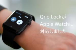 スマートロックの「Qrio Lock(キュリオロック)」がついにAppleWatch対応!Apple Watch単体での操作が可能に