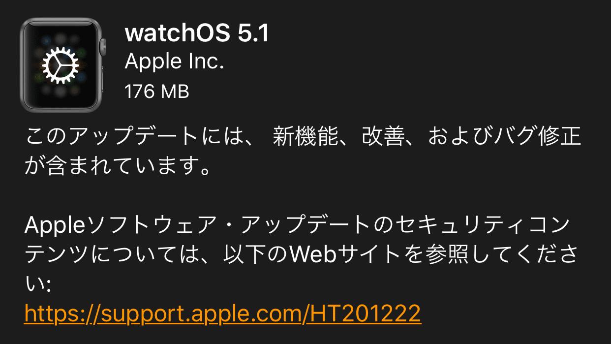 Apple、watchOS 5.1を公開!改善とバグ修正が中心のアップデート&カラー文字盤の新デザインも利用可能に
