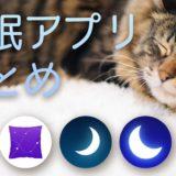 AppleWatchで睡眠の質を高める!睡眠分析アプリの比較&まとめ(AutoSleep, PIllow, SleepWatch, Sleep++)