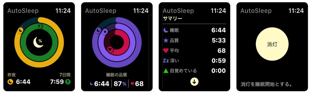 アプリ 睡眠 アップル ウォッチ