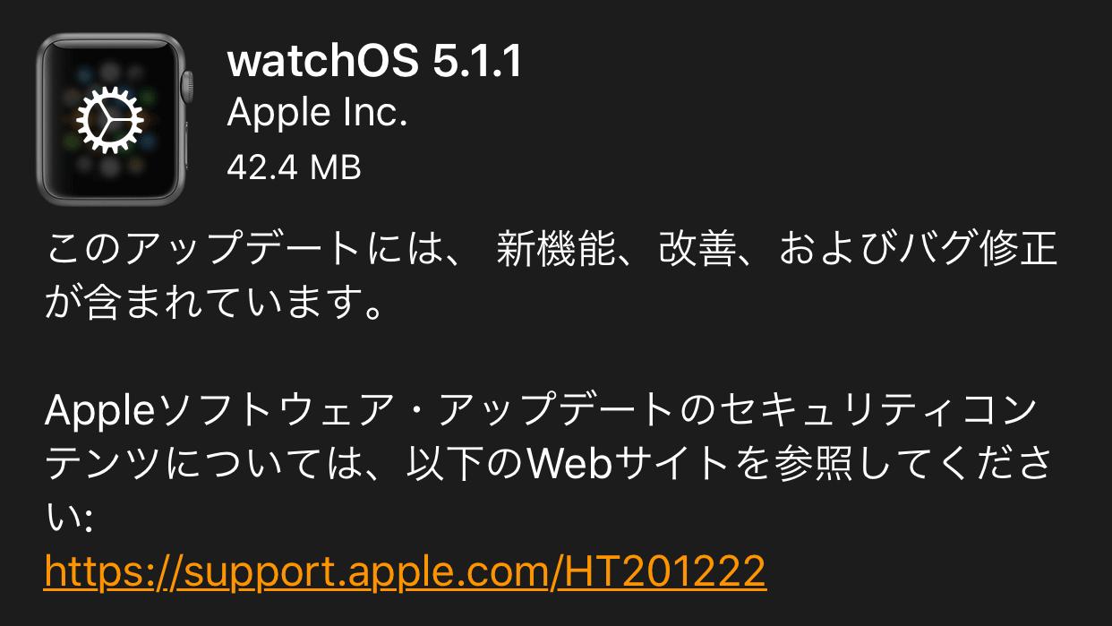 "Apple、watchOS 5.1.1を公開!""文鎮化""の問題で取り下げていた5.1の再リリース"