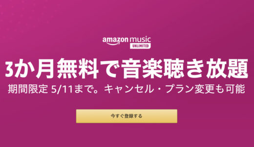 「AmazonMusic Unlimited」が3ヶ月無料キャンペーン中!AppleWatchからは「再生中」アプリでコントロール可能