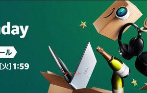 Amazonのサイバーマンデーセール、ついにスタート!!バンドやスタンド、充電ケーブルなど