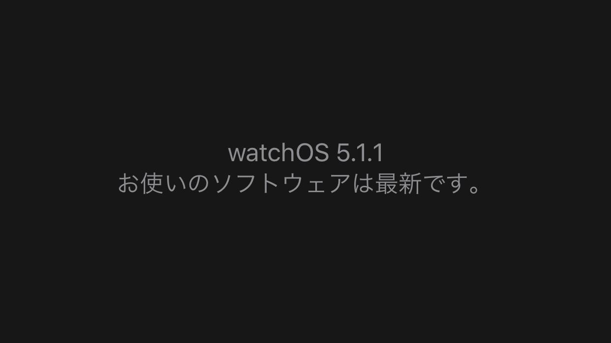 Apple、iOS 12.1.1を公開!watchOS 5.1.2はリリースされず…