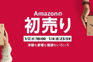 Amazonの初売りセールが開催中!AppleWatchのバンドも各種セール対象に!
