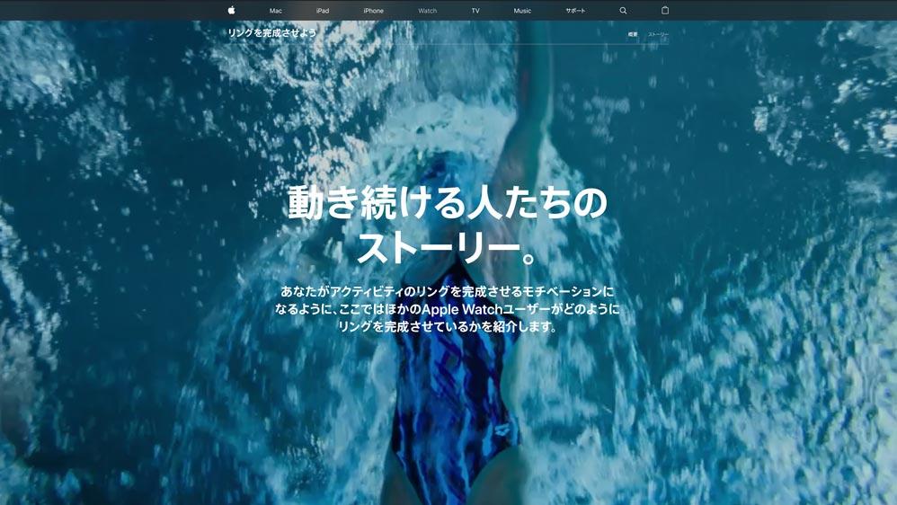 AppleWatchの「アクティビティ」の具体的な使い方を紹介するページ「リングを完成させよう – ストーリー」を公開!