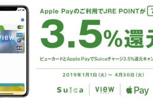 オートチャージ派の人は要注意!ビューカードが、ApplePayによるSuicaチャージで3.5%還元のキャンペーンを開催中!