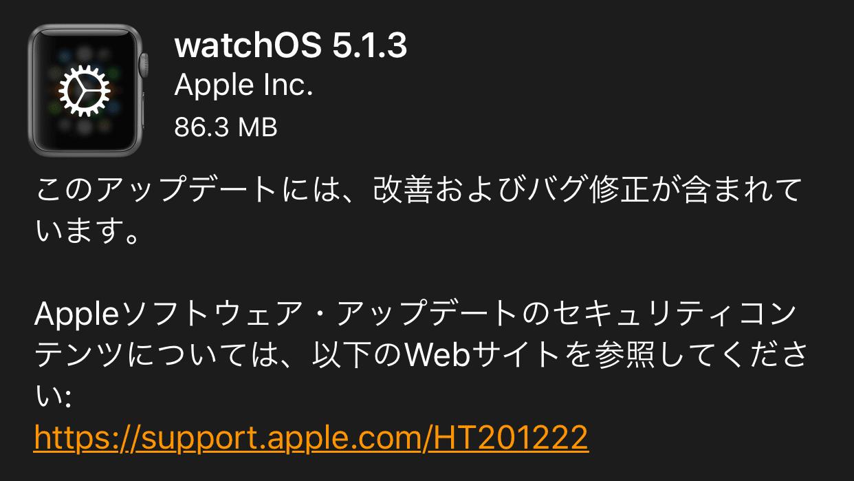 Apple、改善およびバグ修正が含まれる「watchOS 5.1.3」を公開
