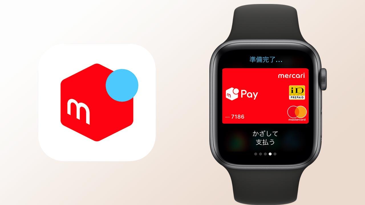 メルカリのスマホ決済サービス「メルペイ」がスタート!AppleWatchでも「iD」として利用可能に!