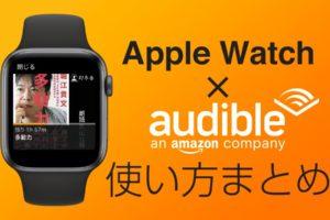 AppleWatch版「Audible(オーディブル)」の使い方まとめ:AmazonのオーディオブックをAppleWatchで単体再生しよう