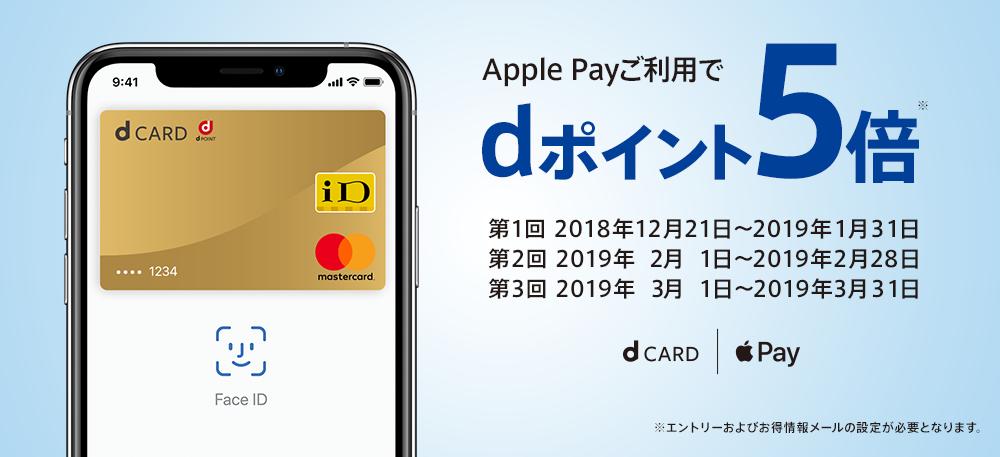 やっぱりApplePayで一番オトクなのはdカード!dポイント5倍キャンペーン開催中。dカードユーザーはエントリーをお忘れなく!