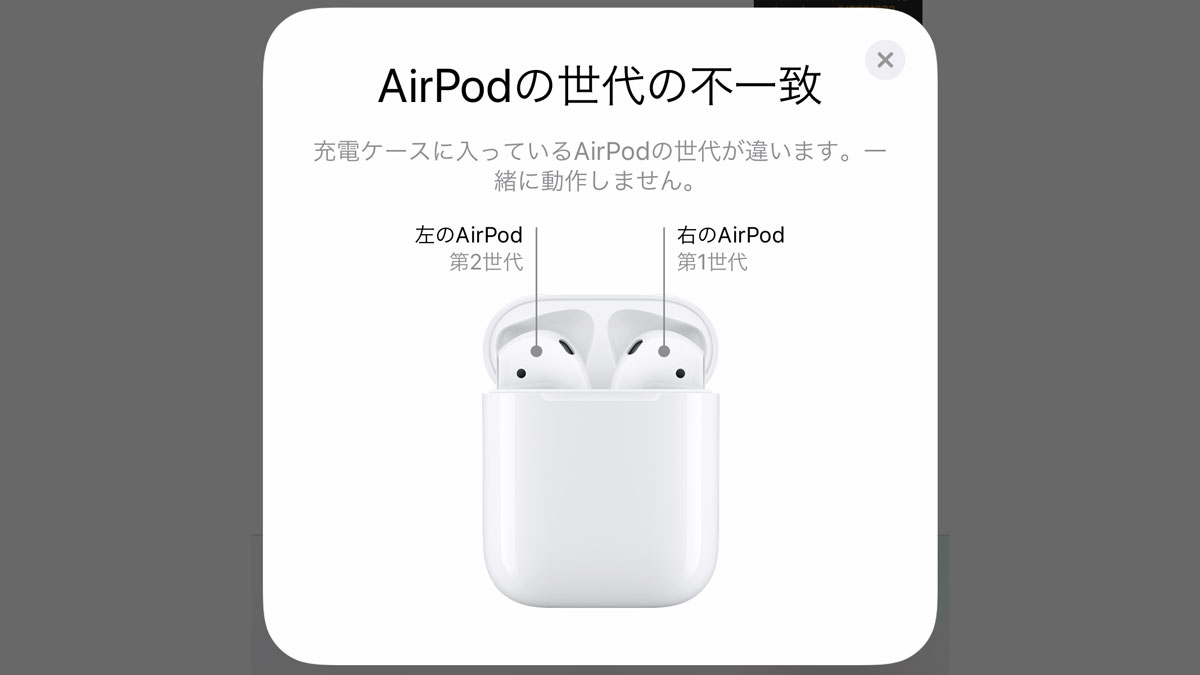 AirPods本体、初代と第2世代の見分け方