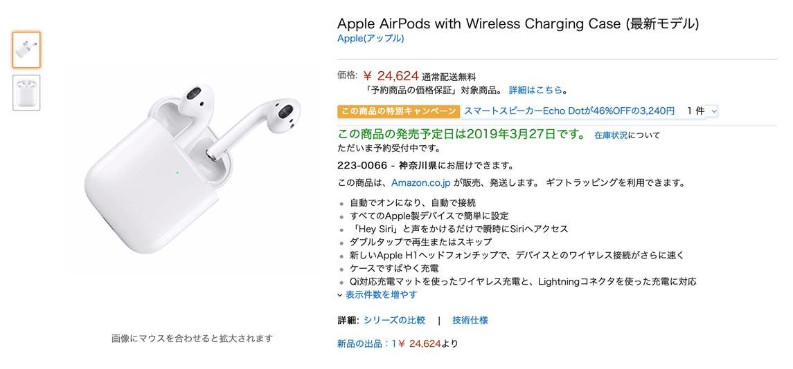 新型AirPods(エアポッズ)、Amazonでも取り扱いが開始し予約可能に