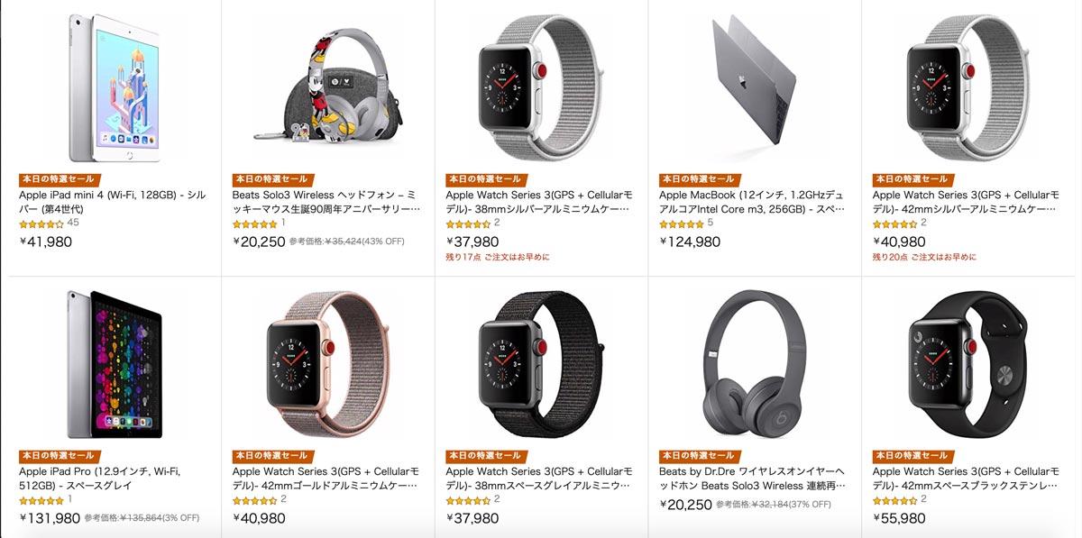 Amazonタイムセール祭り、AppleWatchやiPad、MacBook、Beatsのヘッドホンなどがセールに!