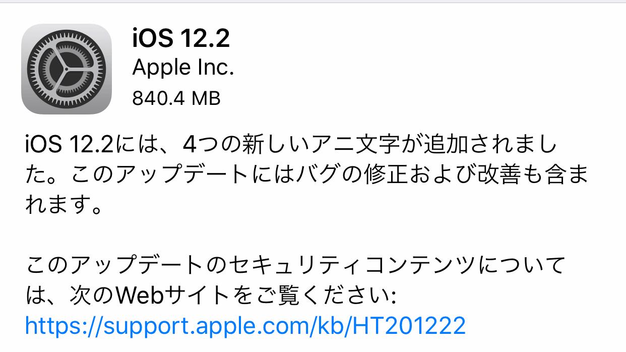 Apple、iOS 12.2を公開!watchOS5.2は未だ配信されず…。