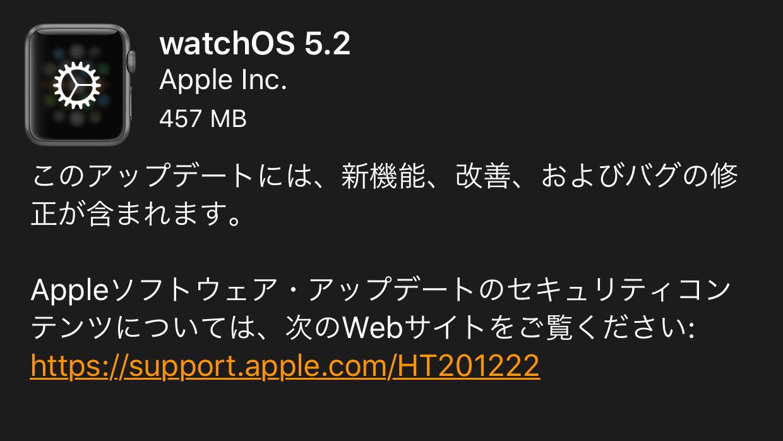 watchOS 5.2が公開!心電図機能の地域拡大(日本は対象外…。)や新型AirPodsのサポートなど