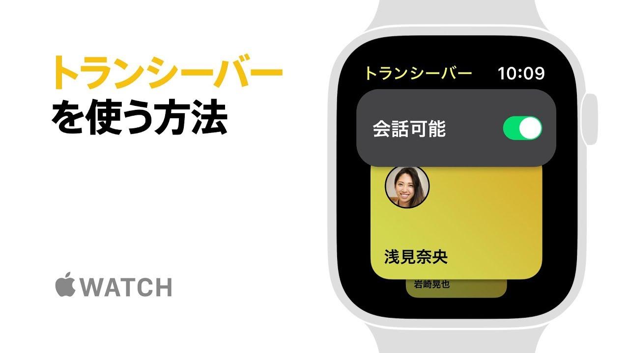 AppleWatchの基本的な使い方を再確認!AppleがYoutubeにアップした公式使い方動画をチェックしよう
