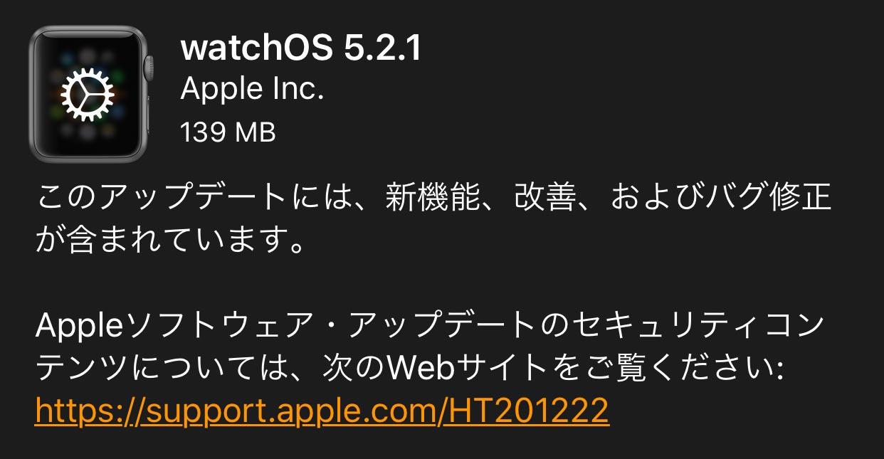 watchOS 5.2.1が公開!エクスプローラ文字盤の不具合修正など