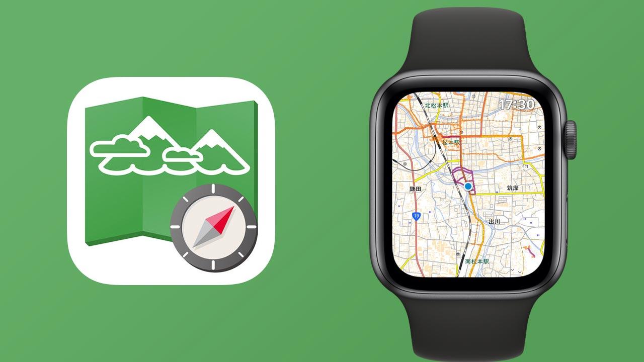 日本製の登山地図アプリ「ヤマレコMAP」がAppleWatchに対応!ダウンロード済の地図をオフラインでも表示可能に