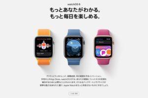 watchOS 6の紹介ページ、日本語版も公開!