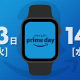 【2020年】Amazonプライムデーで買うべきApple Watch関連商品まとめ