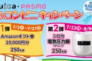 JR東日本が「Suica・PASMO 夏のコンビニキャンペーン」を開催!ApplePayでSuicaを使っている人はエントリーをお忘れなく!!