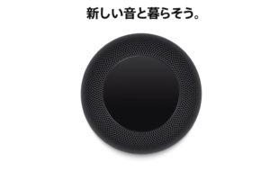 ついに「HomePod(ホーム・ポッド)」が日本に上陸!この夏、32,800円で発売