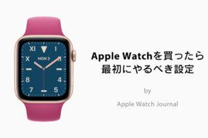 AppleWatchを初代から使い続けてわかった「Apple Watchを買ったら最初に行うべき6つの設定」