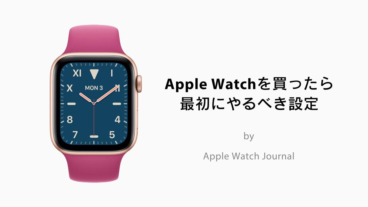 AppleWatchを初代から使い続けてわかった「Apple Watchを買ったら最初に行うべき7つの設定」