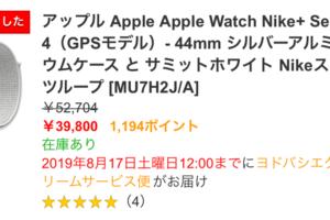 ヨドバシオンラインでAppleWatch Series4が特価セール中!44mmのGPSモデルが39,800円(12,904円オフ)