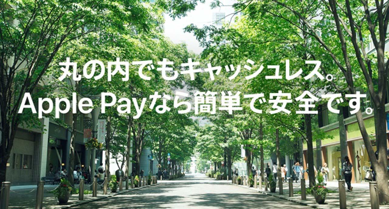ApplePayで1,000円のキャッシュバックを実施中!丸の内・横浜・名古屋で9月30日まで
